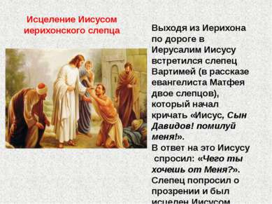 Выходя из Иерихона по дороге в Иерусалим Иисусу встретился слепец Вартимей (в...