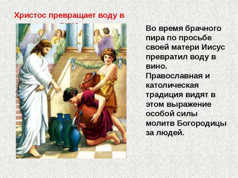 Во время брачного пира по просьбе своей матери Иисус превратил воду в вино. П...