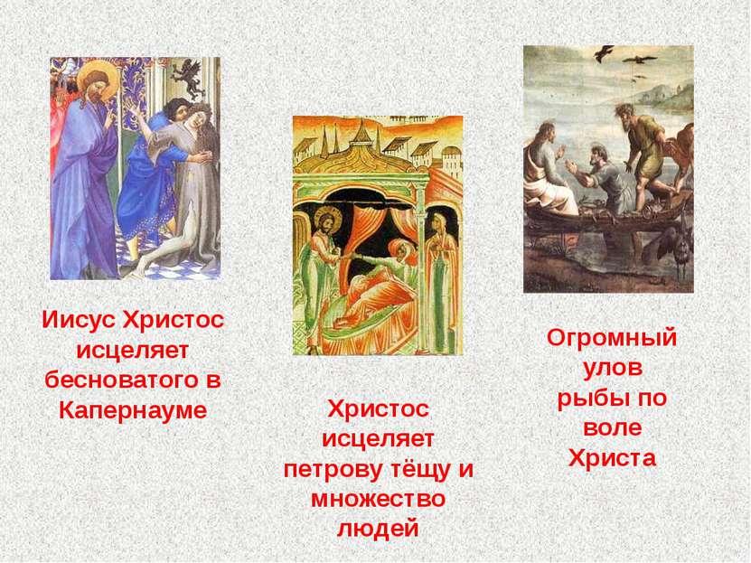 Иисус Христос исцеляет бесноватого в Капернауме Христос исцеляет петрову тёщу...