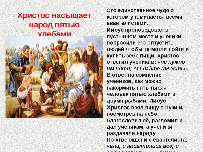 Христос насыщает народ пятью хлебами Это единственное чудо о котором упоминае...