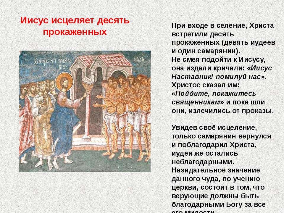 Иисус исцеляет десять прокаженных При входе в селение, Христа встретили десят...