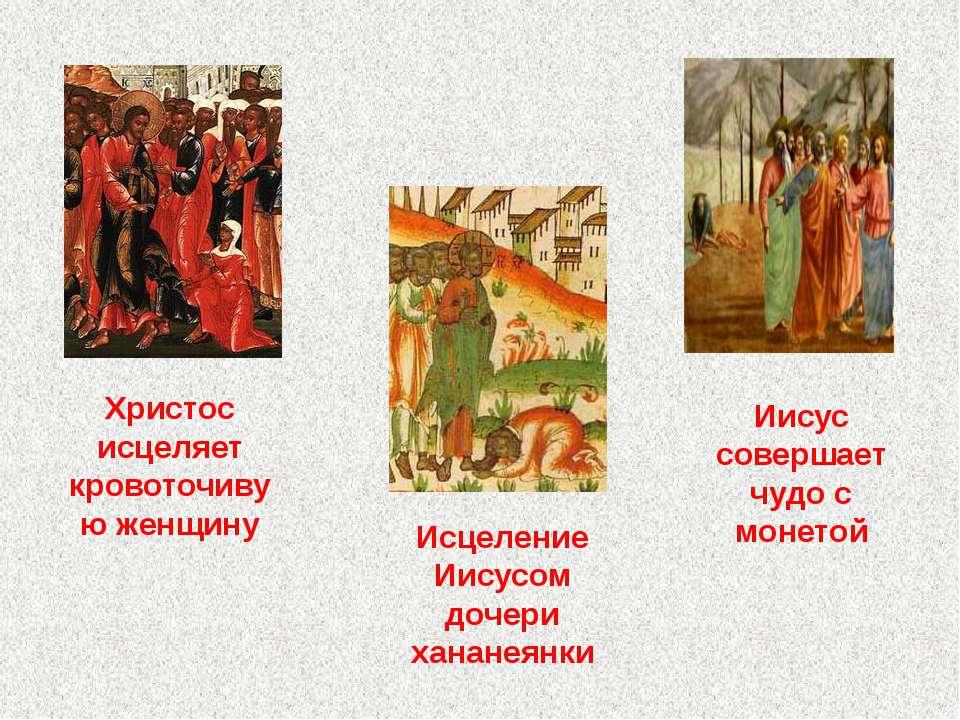 Христос исцеляет кровоточивую женщину Исцеление Иисусом дочери хананеянки Иис...