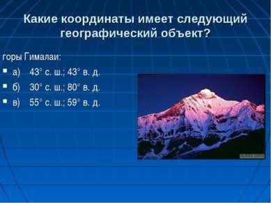 Какие координаты имеет следующий географический объект? горы Гималаи: а) 43° ...