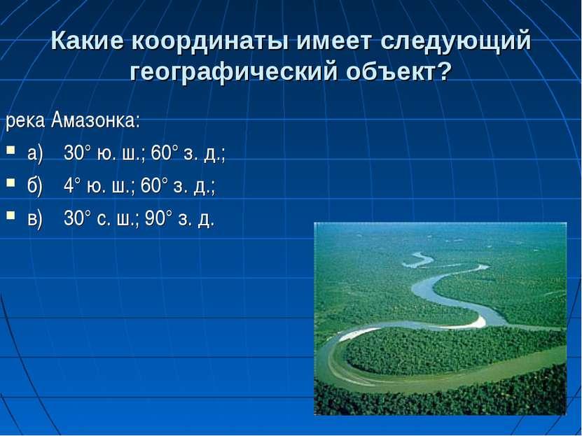 Какие координаты имеет следующий географический объект? река Амазонка: а) 30°...
