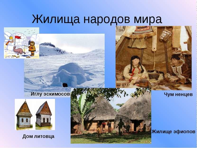 Жилища народов мира Иглу эскимосов Чум ненцев Дом литовца Жилище эфиопов