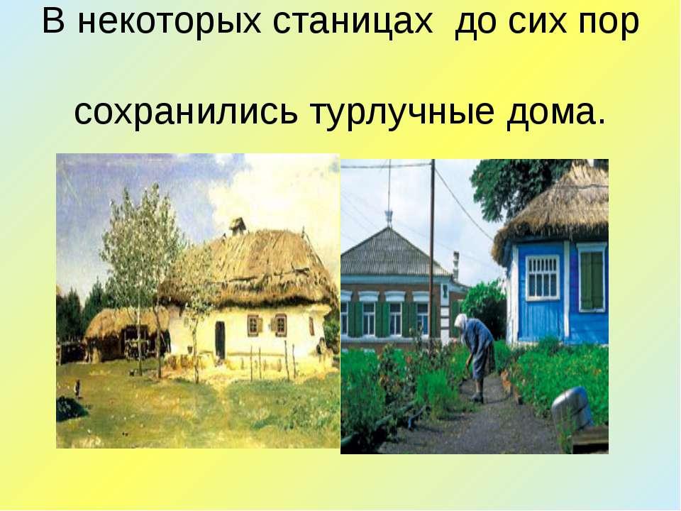 В некоторых станицах до сих пор сохранились турлучные дома.