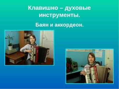 Клавишно – духовые инструменты. Баян и аккордеон.