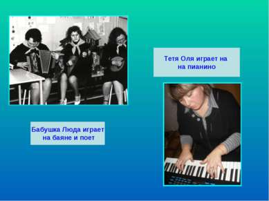 Бабушка Люда играет на баяне и поет Тетя Оля играет на на пианино