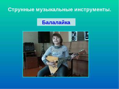 Струнные музыкальные инструменты. Балалайка