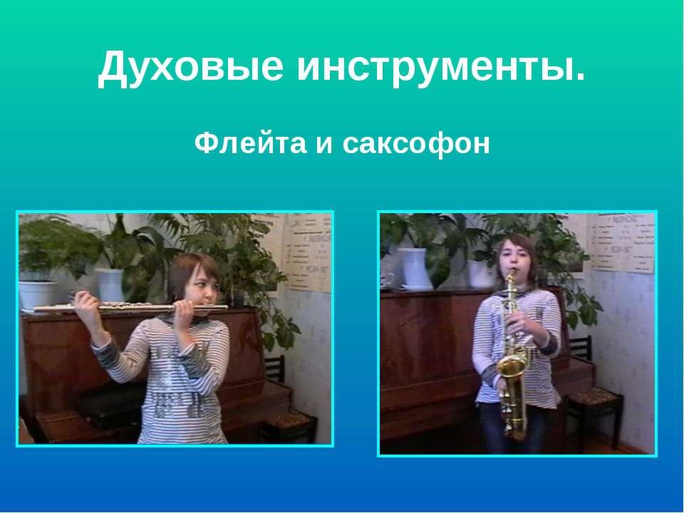 Духовые инструменты. Флейта и саксофон
