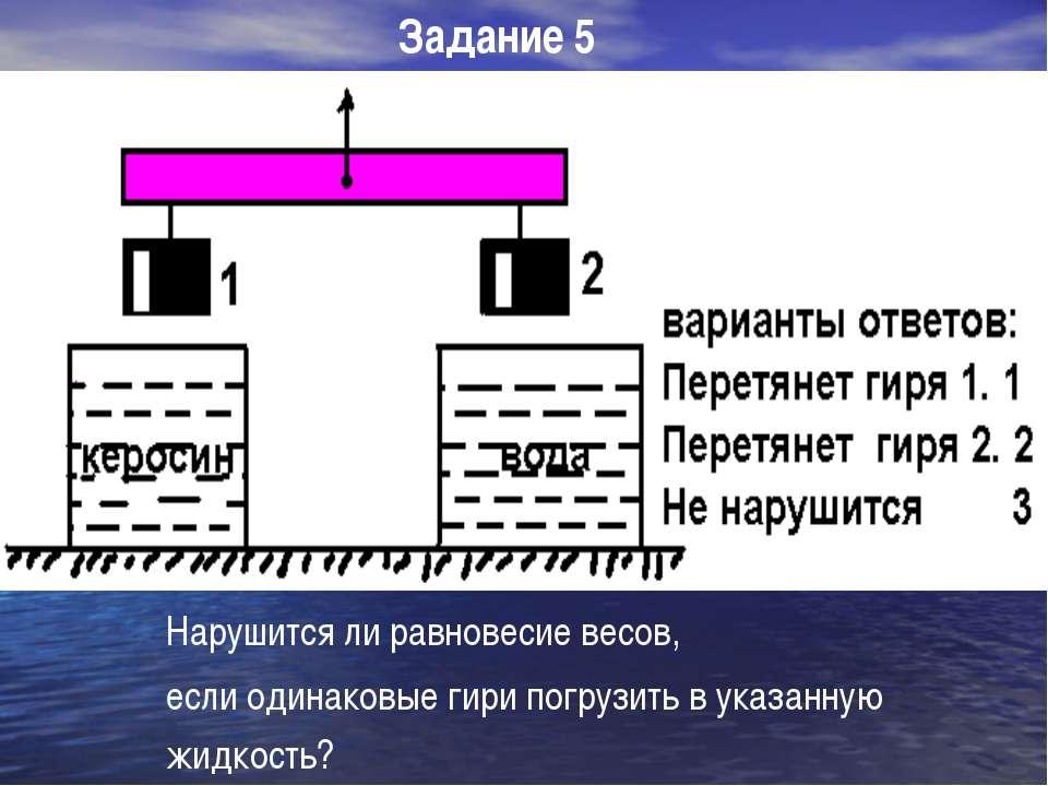 Нарушится ли равновесие весов, если одинаковые гири погрузить в указанную жид...