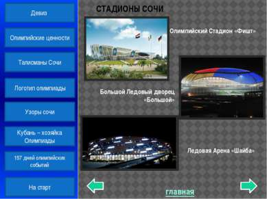 главная 157 дней олимпийских событий Олимпийский факел Сочи Факел «Сочи 2014»...