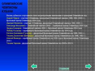 главная Олимпийские значки Девиз Олимпийские ценности Талисманы Сочи Логотип ...