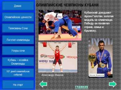 главная Марки Сочи Девиз Олимпийские ценности Талисманы Сочи Логотип олимпиад...