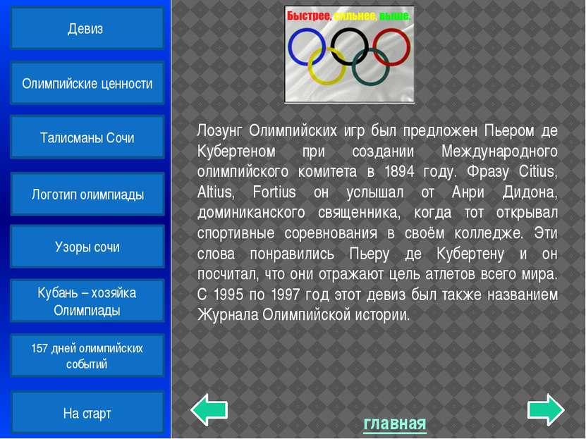 главная Лозунг Олимпийских игр был предложен Пьером де Кубертеном при создани...