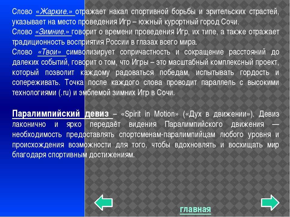 главная Зеркальная схожесть «Sochi» и «2014″ подчеркивает климатическую поляр...