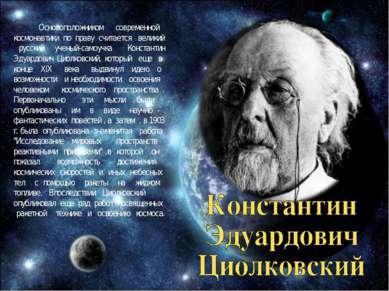 Основоположником современной космонавтики по праву считается великий русский ...