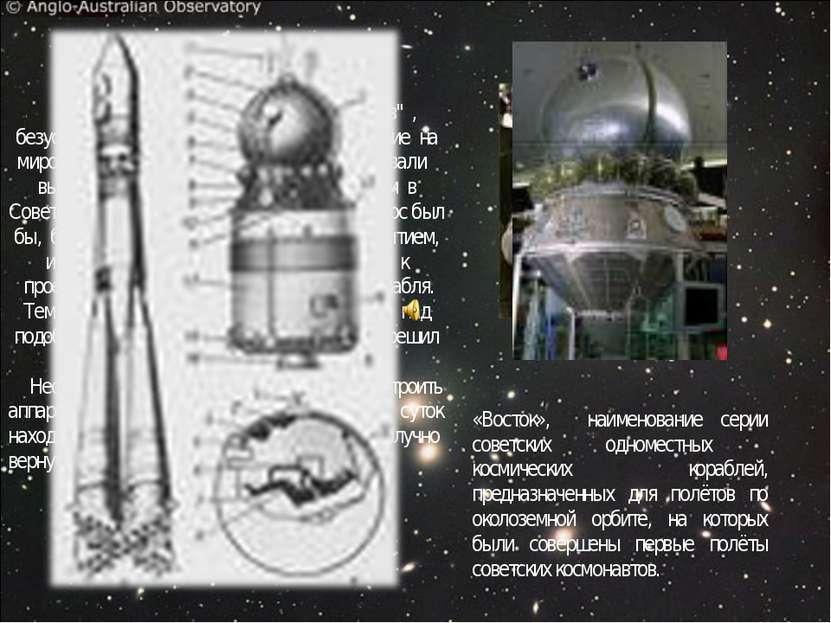 """Запуски первых спутников и """"лунников"""" , безусловно, произвели громадное впеча..."""