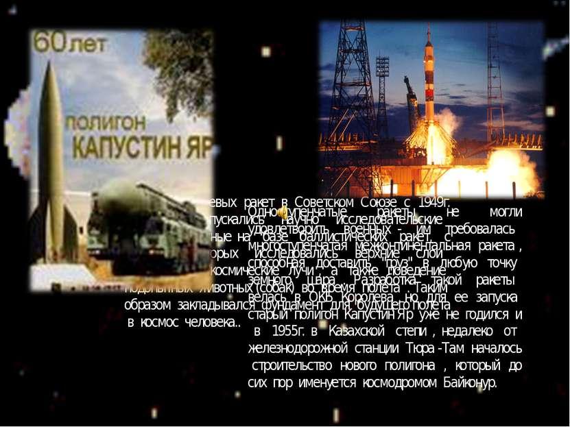 Помимо боевых ракет в Советском Союзе с 1949г. регулярно запускались научно и...