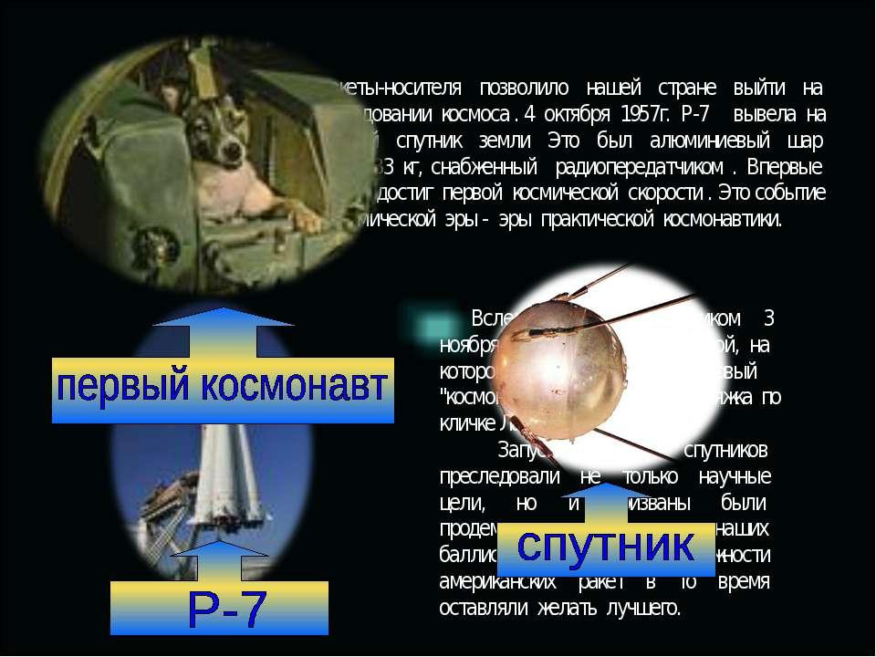 Создание мощной ракеты-носителя позволило нашей стране выйти на лидирующие по...
