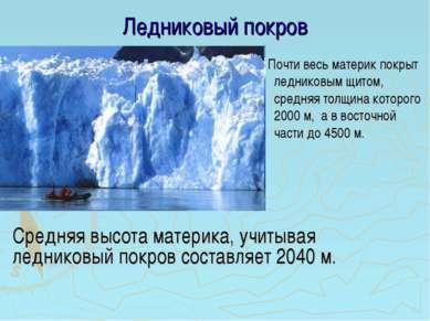 Ледниковый покров Почти весь материк покрыт ледниковым щитом, средняя толщина...