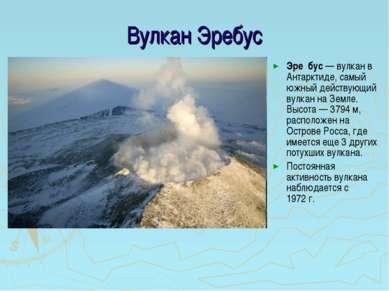 Вулкан Эребус Эре бус— вулкан в Антарктиде, самый южный действующий вулкан н...