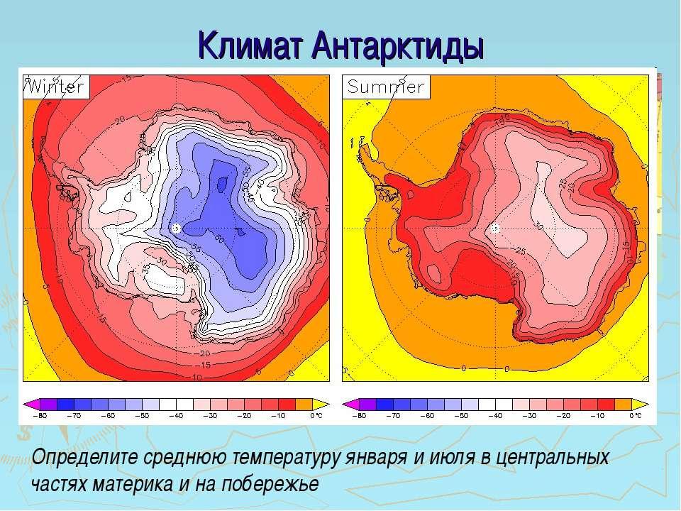 Климат Антарктиды Определите в каких климатических поясах находится Антарктид...