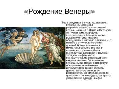 «Рождение Венеры» Тема рождения Венеры как явления прекрасной женщины разраба...
