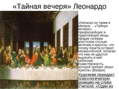«Тайная вечеря» Леонардо «Написал он также в Милане… «Тайную вечерю», прекрас...