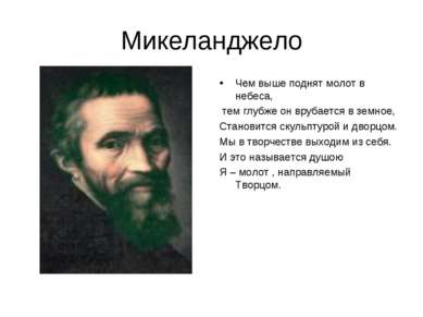 Микеланджело Чем выше поднят молот в небеса, тем глубже он врубается в земное...
