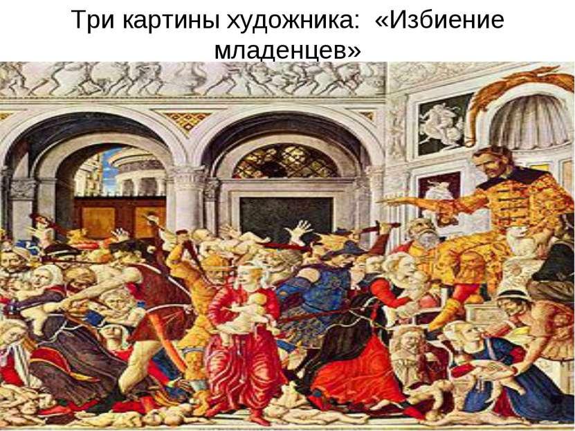Три картины художника: «Избиение младенцев»