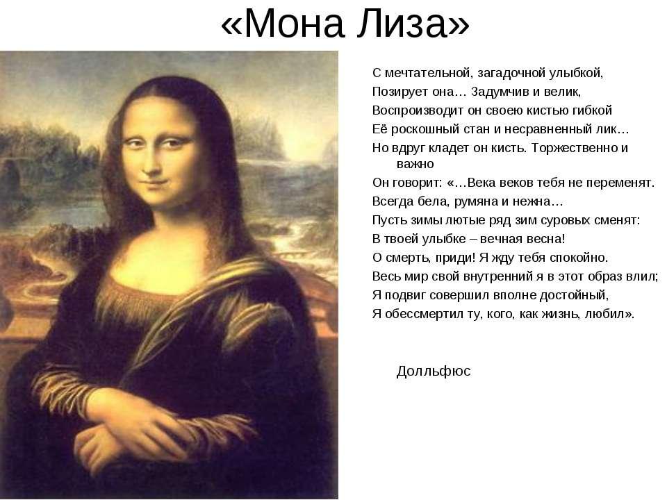 «Мона Лиза» С мечтательной, загадочной улыбкой, Позирует она… Задумчив и вели...