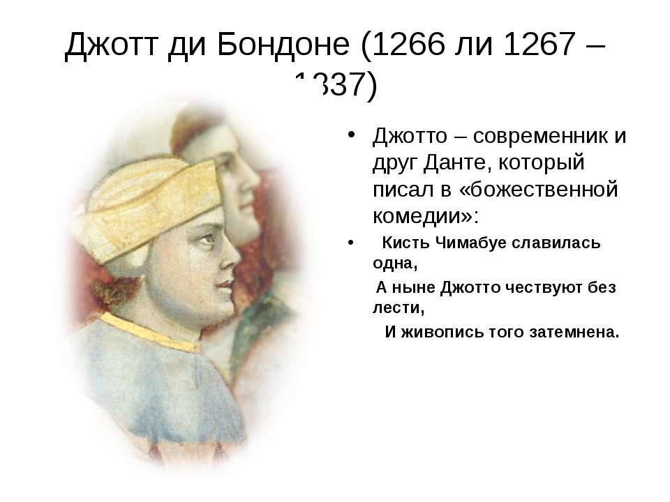 Джотт ди Бондоне (1266 ли 1267 – 1337) Джотто – современник и друг Данте, кот...