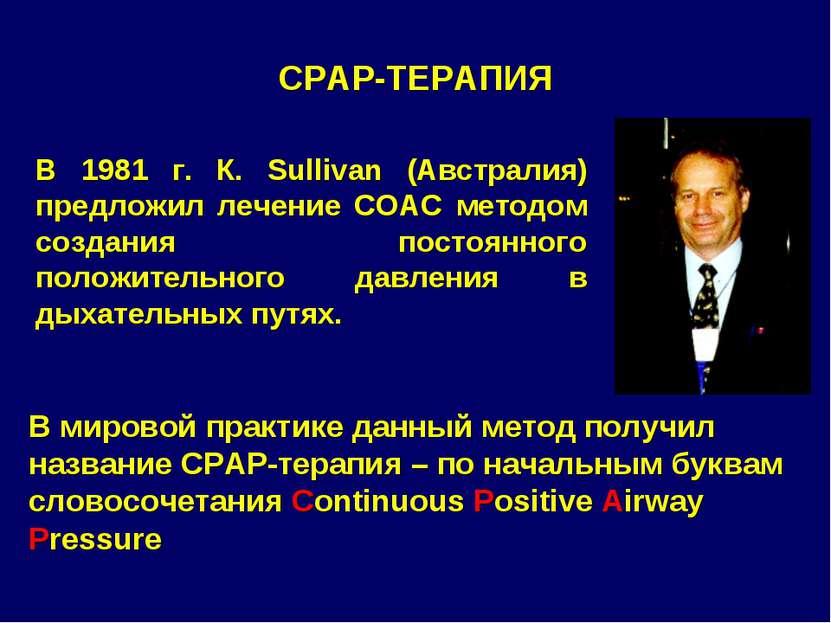 СРАР-ТЕРАПИЯ В 1981 г. К. Sullivan (Австралия) предложил лечение СОАС методом...