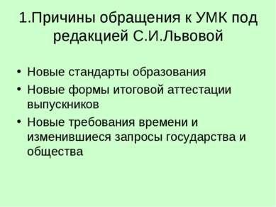 1.Причины обращения к УМК под редакцией С.И.Львовой Новые стандарты образован...