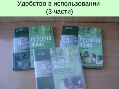 Удобство в использовании (3 части)