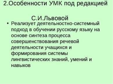 2.Особенности УМК под редакцией С.И.Львовой Реализует деятельностно-системный...