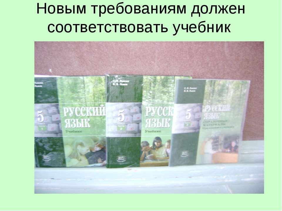 Новым требованиям должен соответствовать учебник