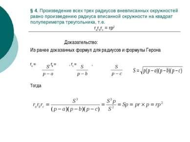 § 4. Произведение всех трех радиусов вневписанных окружностей равно произведе...