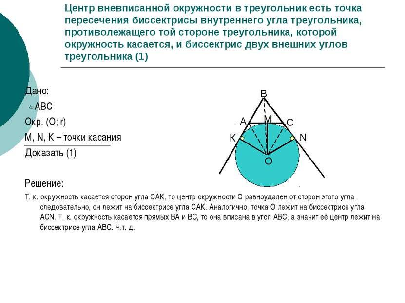 Центр вневписанной окружности в треугольник есть точка пересечения биссектрис...
