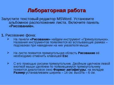 Лабораторная работа Запустите текстовый редактор MSWord. Установите альбомное...