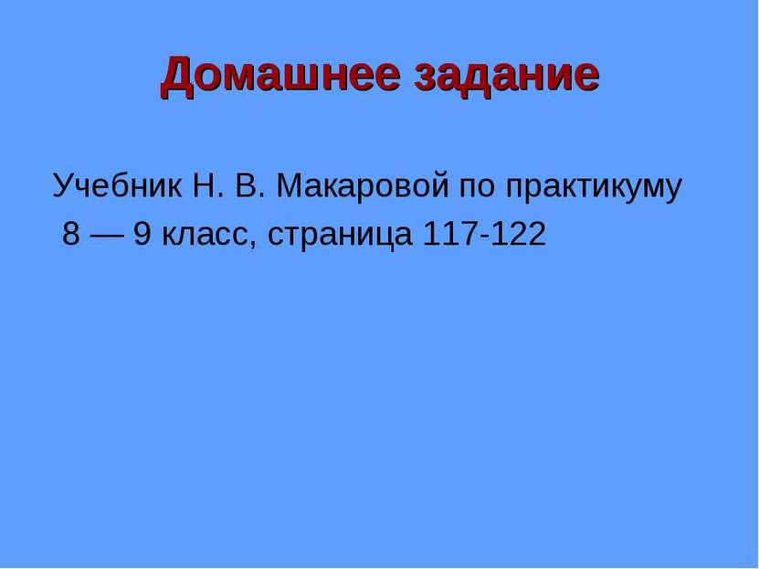 Домашнее задание Учебник Н. В. Макаровой по практикуму 8 — 9 класс, страница ...