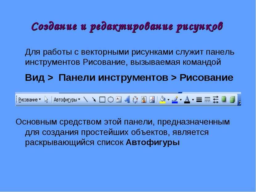 Создание и редактирование рисунков Для работы с векторными рисунками служит п...