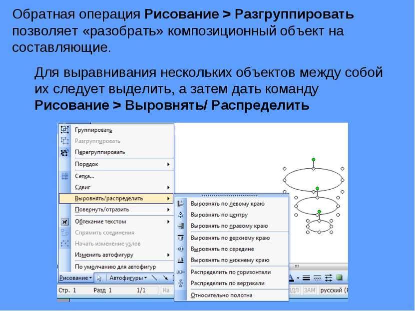 Обратная операция Рисование > Разгруппировать позволяет «разобрать» композици...