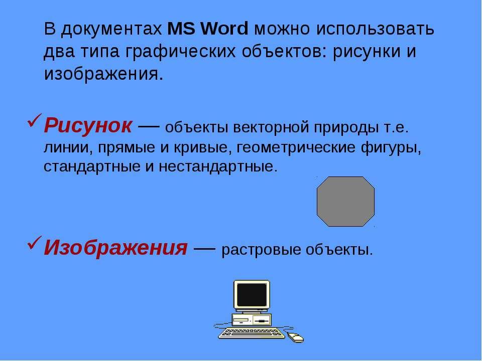 В документах MS Word можно использовать два типа графических объектов: рисунк...