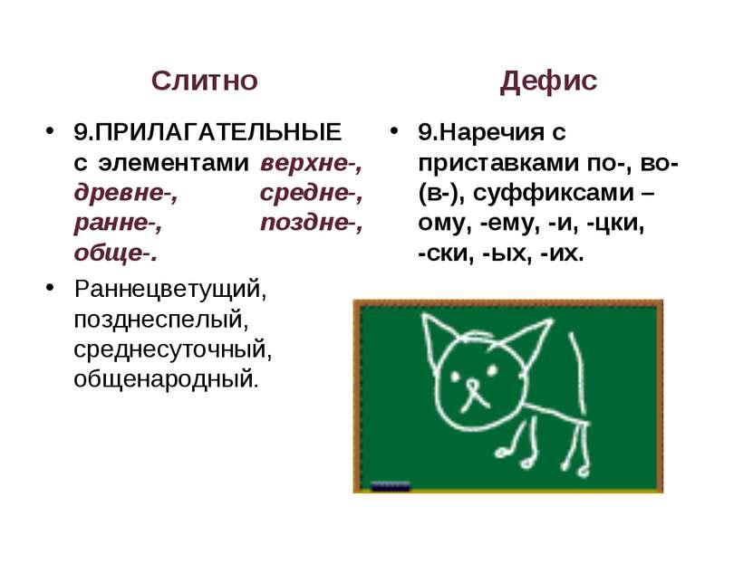 Слитно 9.ПРИЛАГАТЕЛЬНЫЕ с элементами верхне-, древне-, средне-, ранне-, поздн...