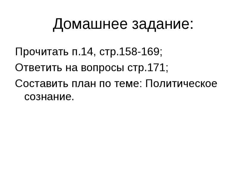 Домашнее задание: Прочитать п.14, стр.158-169; Ответить на вопросы стр.171; С...