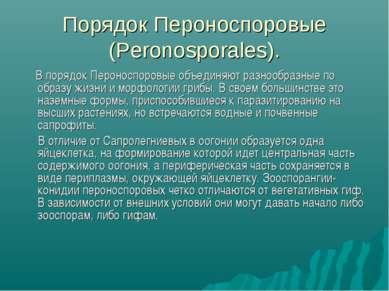 Порядок Пероноспоровые (Peronosporales). В порядок Пероноспоровые объединяют ...