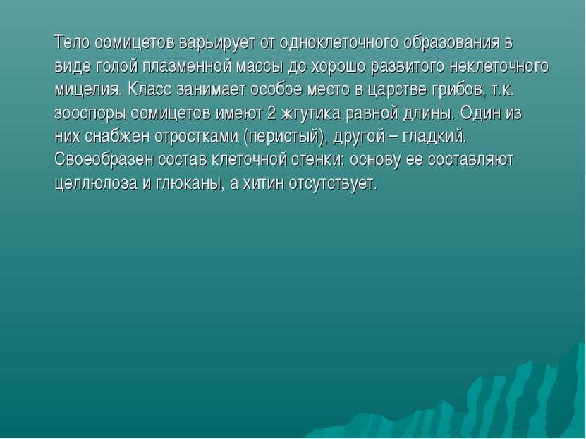 Тело оомицетов варьирует от одноклеточного образования в виде голой плазменно...