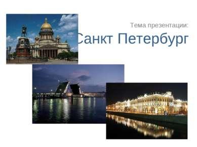 Санкт Петербург Тема презентации: